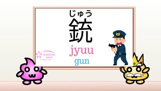 Learn Japanese Vocabulary - Weapon in Japanese!Guns, Sword etc.. in Japanese