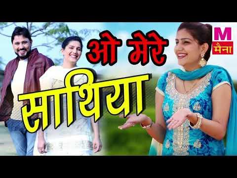 ओ मेरे साथिया   O Mere Sathiya   Sapna Chaudhary   Mon Akhtar   Khushi Mehara   Latest Haryanvi Song