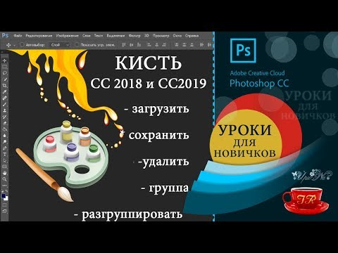 10.  🎨  Кисть СС 2018 - СС2019 - Brush FROM CC2018 - CC2019