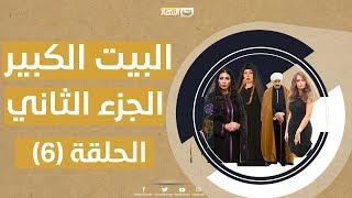 Episode 06 - Al Beet Al Kebeer Series - Part 02 | الحلقة 6 - مسلسل البيت الكبير الجزء الثاني Video