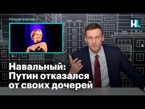 Навальный: Путин отказался от своих дочерей