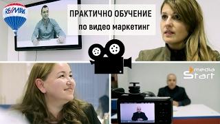 Обучение за видео маркетинг с RE/MAX: не само знания за маркетинг, но преживяване