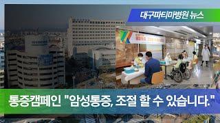 """대구파티마병원 뉴스 (제1회) """"통증캠페인 소…"""