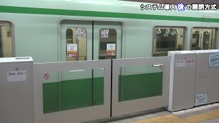 【遅れて開く】神戸市営地下鉄三宮駅 QRコードを用いたホームドア制御システムの運用が開始