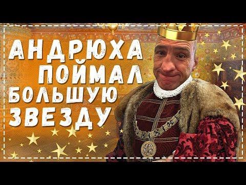 АНДРЮХА АХ..Л В