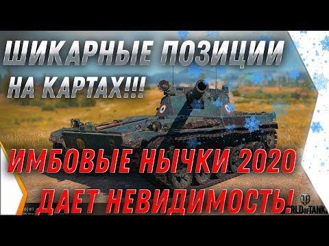 ШИКАРНЫЕ ПОЗИЦИИ WOT 2020 - СЕКРЕТНЫЕ ИМБОВЫЕ НЫЧКИ НА КАРТАХ! МЕСТА ОТ МАРАКАСИ 2020 world of tanks