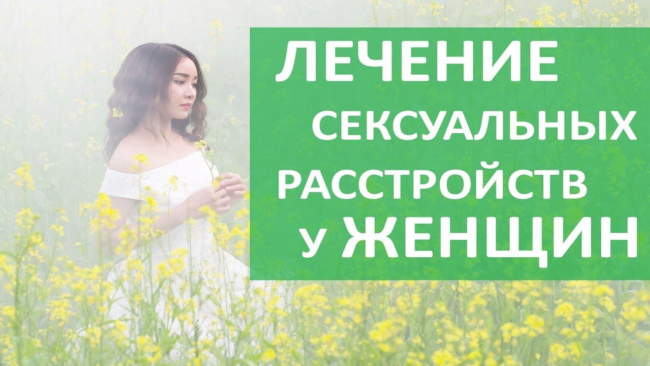 Психологическое консультирование и психотерапия при сексуальных расстройствах