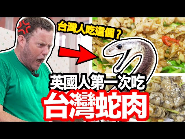 英國叔叔🆚台灣蛇肉🇬🇧🐍 ft.魏德聖導演 FIRST TIME EATING SNAKE MEAT