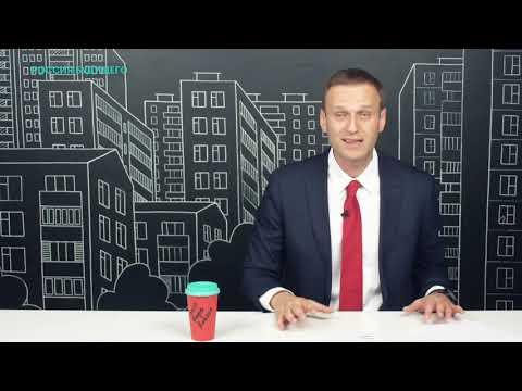 Навальный: Путинский робот