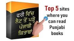 FREE Read Or Download Punjabi Books ਪੰਜਾਬੀ ਕਿਤਾਬਾਂ ਫਰੀ ਵਿੱਚ ਪੜ੍ਹੋ ??