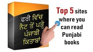 FREE Read Or Download Punjabi Books ਪੰਜਾਬੀ ਕਿਤਾਬਾਂ ਫਰੀ ਵਿੱਚ ਪੜ੍ਹੋ 👌🏻