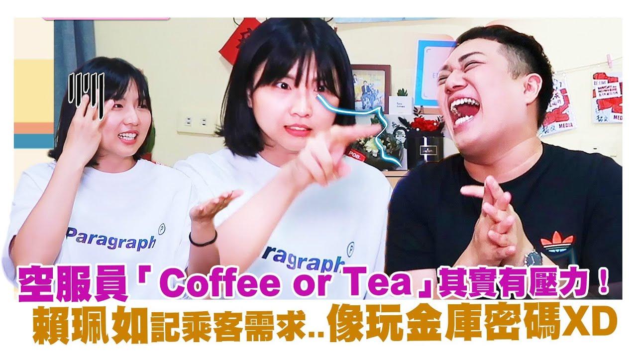 空服員「Coffee or Tea」其實有壓力! 賴珮如記乘客需求..像玩金庫密碼XD