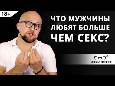 Что мужчины любят больше, чем секс? | Ярослав Самойлов (18+)