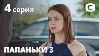 Сериал Папаньки 3 сезон 4 серия | ПРЕМЬЕРА | КОМЕДИЯ 2021 | Новинки кино 2021