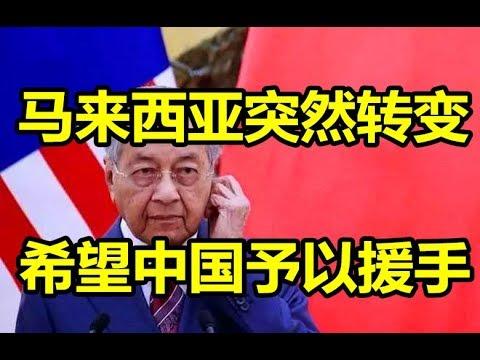 马来西亚突然转变,希望中国予以援手!