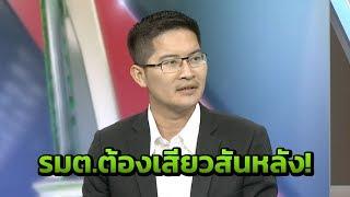"""""""ไทยรัฐดีเบต""""มงคลกิตติ์ ลั่น อาชีพของเราคือ """"พรรคปราบโกง""""  ThairathTV"""