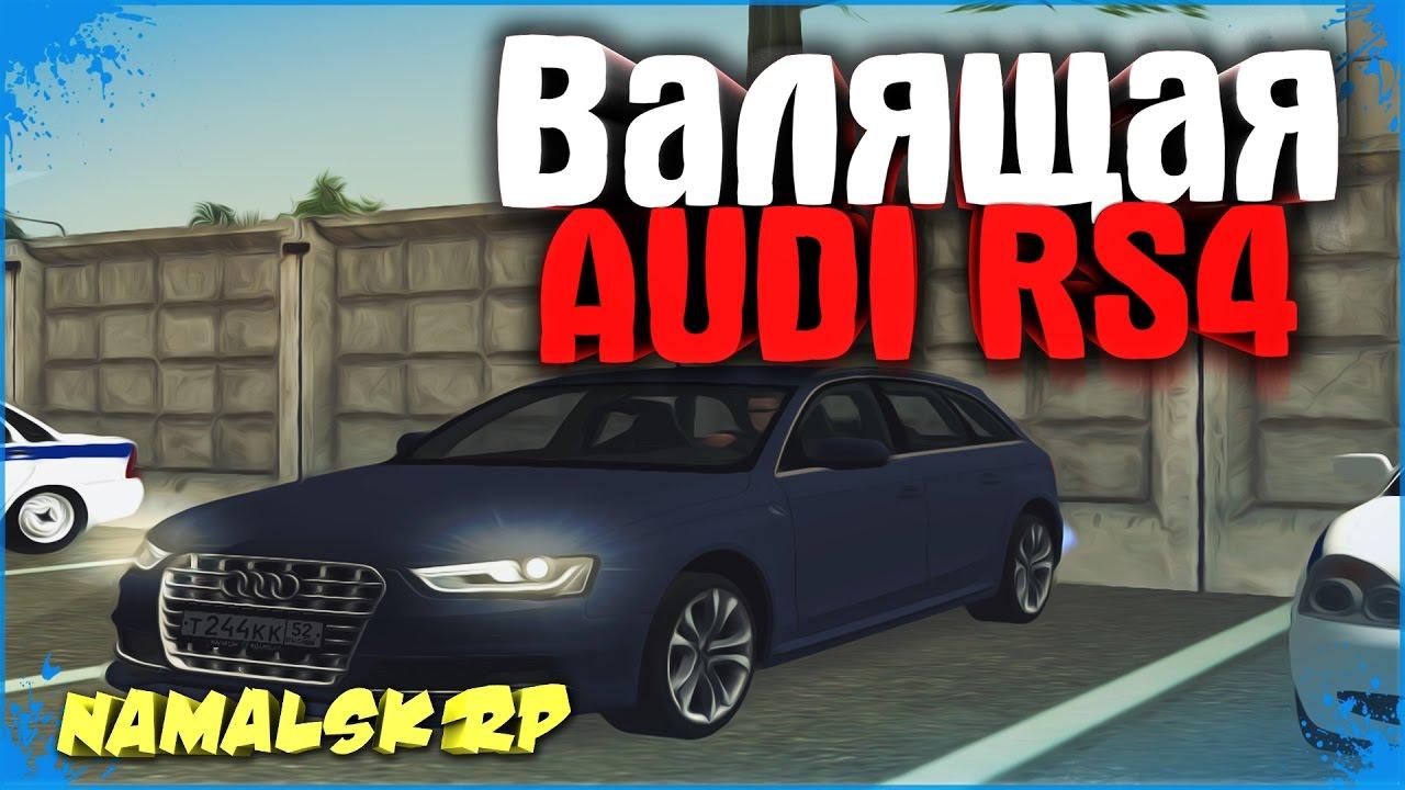 Валящая AUDI RS4 | #11 | Namalsk-RP (CRMP) - YouTube