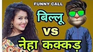Neha Kakkar vs Billu Funny Cal | Talking Tom Funny Call | Dilbar Dilbar Funny Cal
