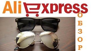 Солнцезащитные очки.Обзор | AliExpress