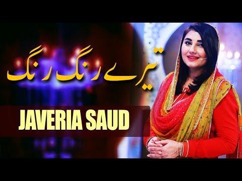 Javeria Saud | Tery Rang Rang | Ramazan 2018 | Express Ent
