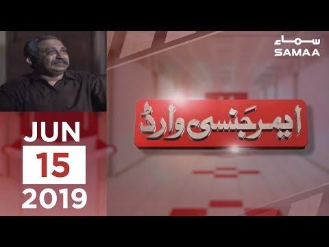 Emergency Ward   SAMAA TV   15 June 2019