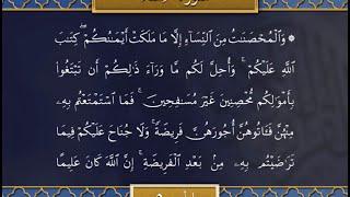 Recitation of the Holy Quran, Part 5