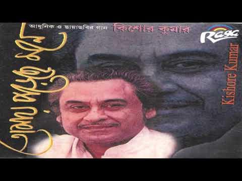 Jibaner Sesh Gaan - Tiger (1981)   Kishore Kumar