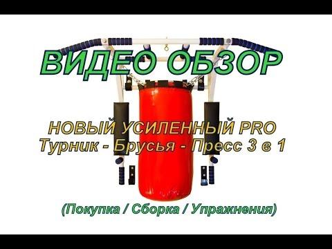 Инструкция по сборке турника 3 в 1 Стэнлииз YouTube · Длительность: 3 мин20 с
