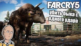 Как убить быка с одного удара в Far Cry 5