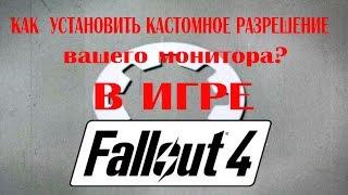 Изменение разрешения монитора Fallout 4
