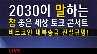 [김정민의자연사박물관] (반중집회) 2030이 말하는 참 좋은 세상 토크 콘서트(2) ( 제주에서 만주까지! 같이 갑시다)