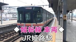 ◆姫新線 車両◆ JR姫路駅 「一人ひとりの思いを、届けたい JR西日本」