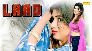 Laad | Sonika Singh | Deepa Tyagi, Sushila Takhar, Amit Rana | Haryanvi New Songs 2019