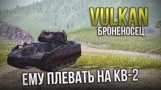 Vulkan - УБИЙЦА КВ-2 / НОВЫЙ ТАНК ХРОНИК ВАЛЬКИРИИ WoT Blitz