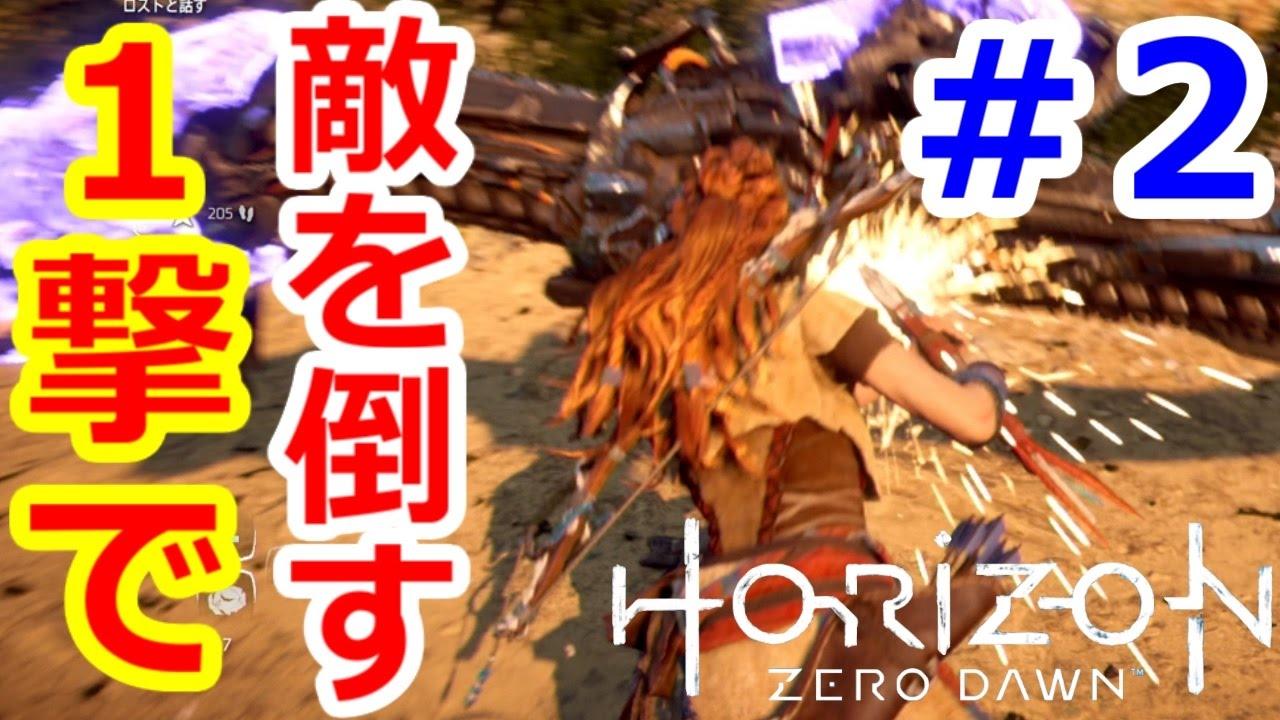ホライゾン ゼロ ドーン 最強