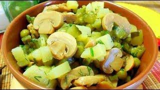 Картофельный салат с маринованными грибами и горошком, САМЫЙ ПРОСТОЙ И БЮДЖЕТНЫЙ НЕДОРОГОЙ САЛАТ, СА