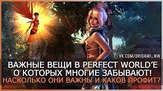 ВАЖНЫЕ ВЕЩИ В PERFECT WORLD О КОТОРЫХ МНОГИЕ ЗАБЫВАЮТ!