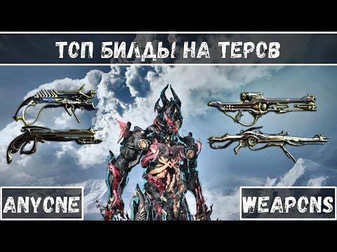 Топ билды для Оружия на Теров [Warframe]