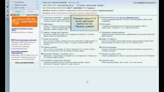 Прикрепление домена к сайту на uCoz