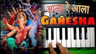Daddy: Aala Re Aala Ganesha (Piano cover) / TUTORIAL   GANPATI SONG 2017   ASHKING PIANO