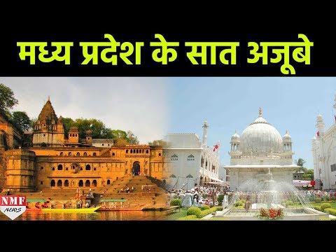 India के दिल कहे जाने वाले Madhya Pradesh में हैं ये सात अजूबे