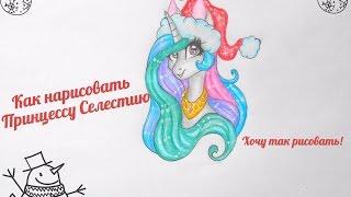 Как нарисовать Принцессу Селестию How to draw princess Celestia My little pony(Привет всем! В этом видео я рисую новогоднюю принцессу Селестию из мультсериала My little pony Friendship is magic. Hello!..., 2016-12-03T21:57:12.000Z)
