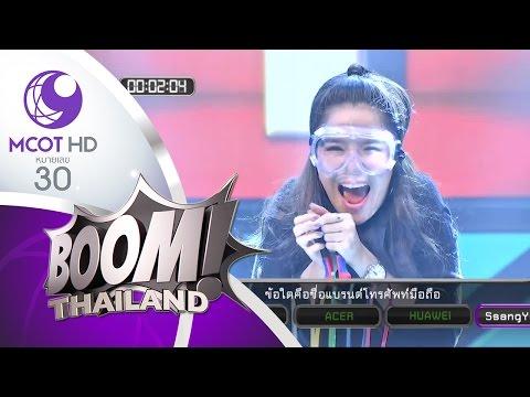 แนน - ป๊อป - ดาว, ข้อใดคือชื่อแบรนด์โทรศัพท์มือถือ (9 เม.ย.60) BOOM THAILAND | 9 MCOT HD
