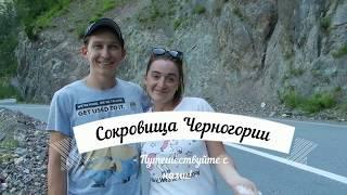 Отзыв Григория и Анны из ХМАО на индивидуальные экскурсии в Черногории