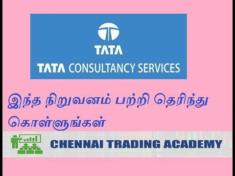 How To Know About TCS In TAMIL