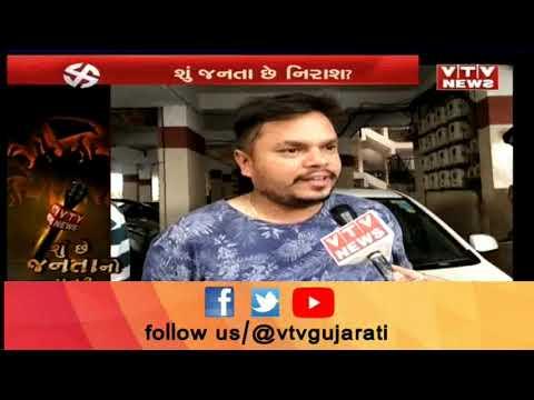 LokSabhaElection2019 લઇ શુ છે Surat ના શહેરી મતદાતાઓનો નો મત ?   Vtv News