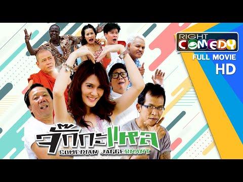 หนังตลกไทยโคตรฮา  จั๊กกะแหล (แจ๊ส,โจอี้,หนูเล็ก,แอนนา,นุ้ย) หนังใหม่ เต็มเรื่อง HD Full Movie