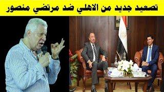 غليان في الاهلي و تصعيد جديد من الاهلي ضد مرتضي منصور في بيان رسمي ناري