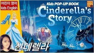 세계 명작동화 신데렐라를 3D pop-up book으로 만나다. 신데렐라의 유리구두. kids english cinderella l disney princess