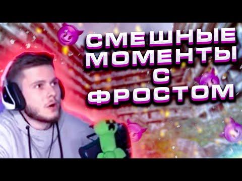 СМЕШНЫЕ МОМЕНТЫ С ФРОСТОМ #1(Сбежал от ДОЧКИ GRANNY \\ Слендерина)